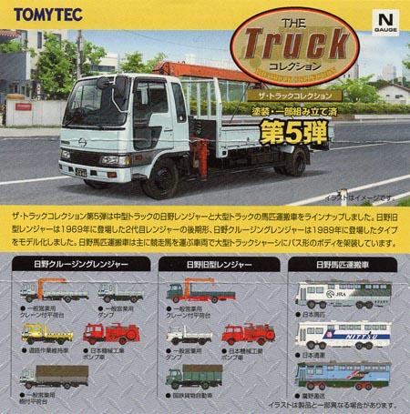 TOMYTEC01.jpg