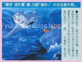 animedia_1986_10_03.jpg